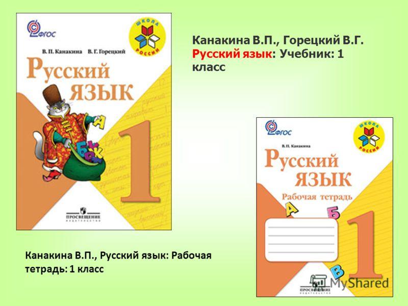 скачать бесплатно учебники 1 класс программа школа россии - фото 7