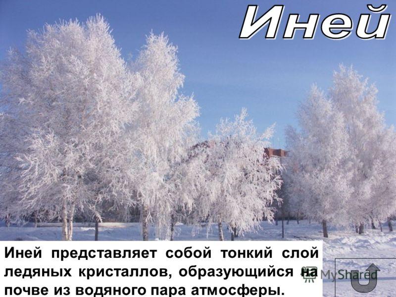22 декабря – день зимнего солнцестояния. День, когда солнце поднимается на наименьшую высоту над горизонтом. Это самый короткий день в году и самая длинная ночь. Начало астрономической зимы...