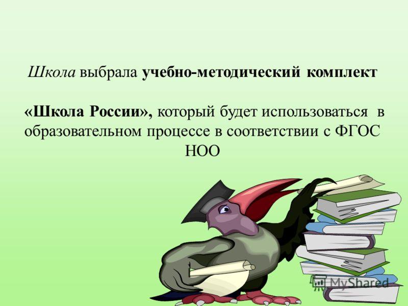 Ш Школа выбрала учебно-методический комплект « «Школа России», который будет использоваться в образовательном процессе в соответствии с ФГОС НОО
