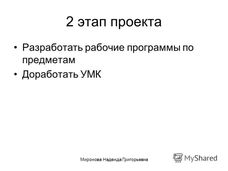 Миронова Надежда Григорьевна 2 этап проекта Разработать рабочие программы по предметам Доработать УМК