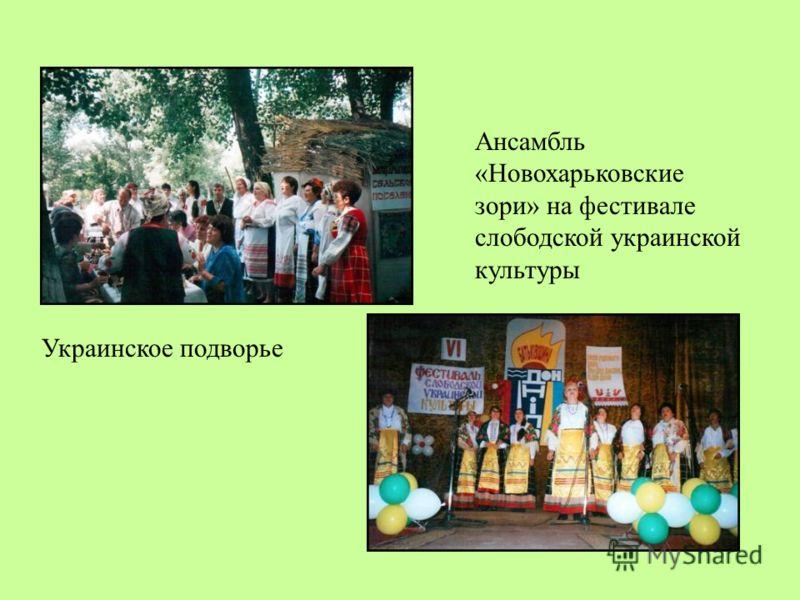 Ансамбль «Новохарьковские зори» на фестивале слободской украинской культуры Украинское подворье