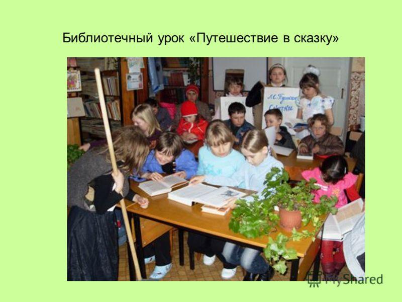 Библиотечный урок «Путешествие в сказку»