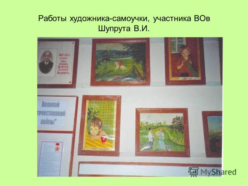 Работы художника-самоучки, участника ВОв Шупрута В.И.