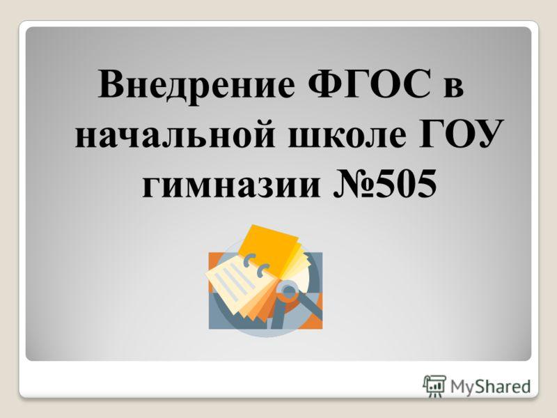 Внедрение ФГОС в начальной школе ГОУ гимназии 505