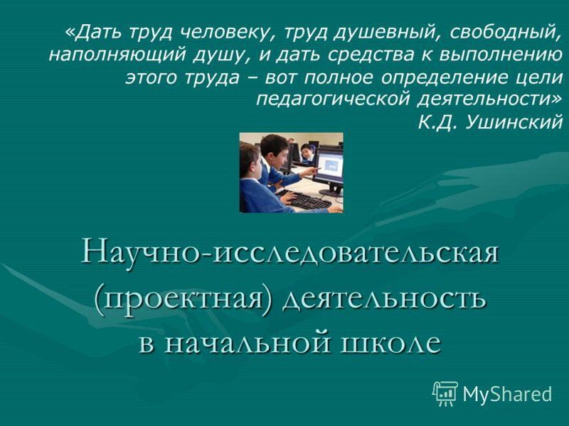 Деятельность учителя в школе