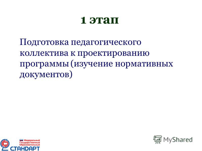 1 этап Подготовка педагогического коллектива к проектированию программы (изучение нормативных документов)