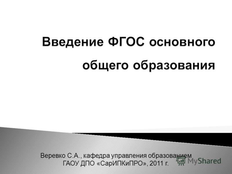 Веревко С.А., кафедра управления образованием ГАОУ ДПО «СарИПКиПРО», 2011 г.