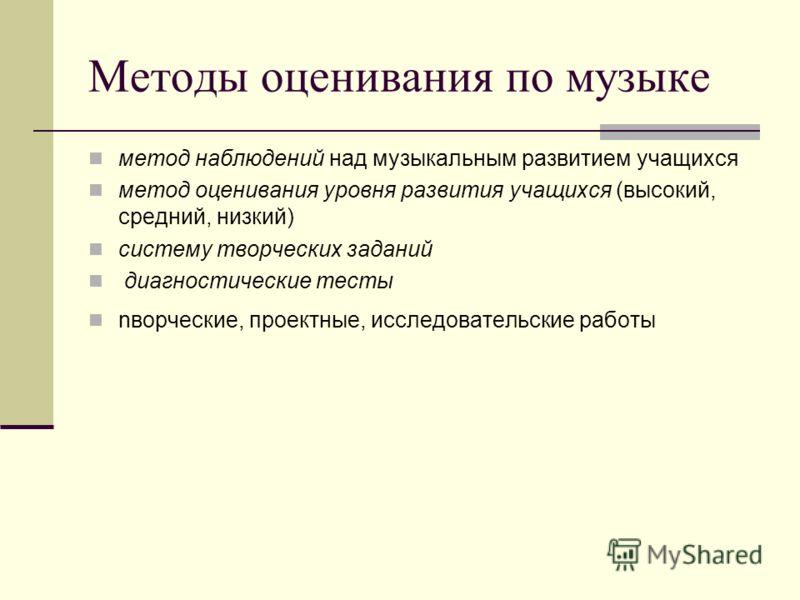 Методы оценивания <a href='http://www.myshared.ru/theme/skachat-prezentatsiyu-po-muzyike/' title='по музыке'>по музыке</a> метод наблюдений над музыка