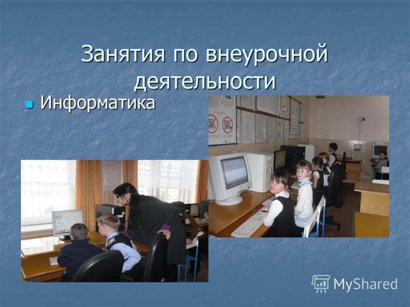 Занятия по внеурочной деятельности Информатика Информатика