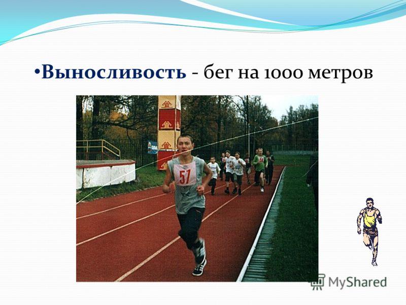 Выносливость - бег на 1000 метров