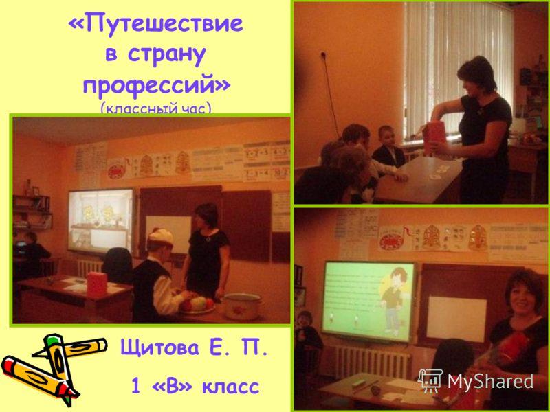 «Путешествие в страну профессий» (классный час) Щитова Е. П. 1 «В» класс