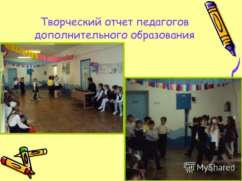 Творческий отчет педагогов дополнительного образования