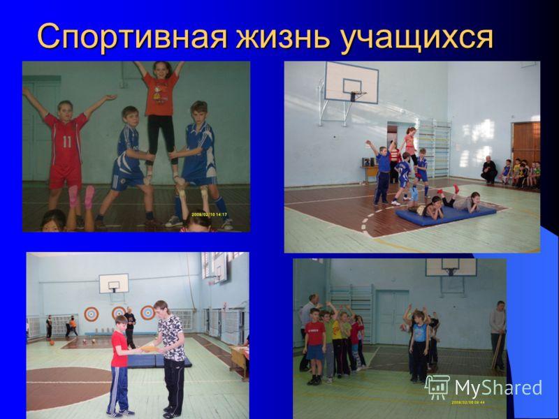 Спортивная жизнь учащихся