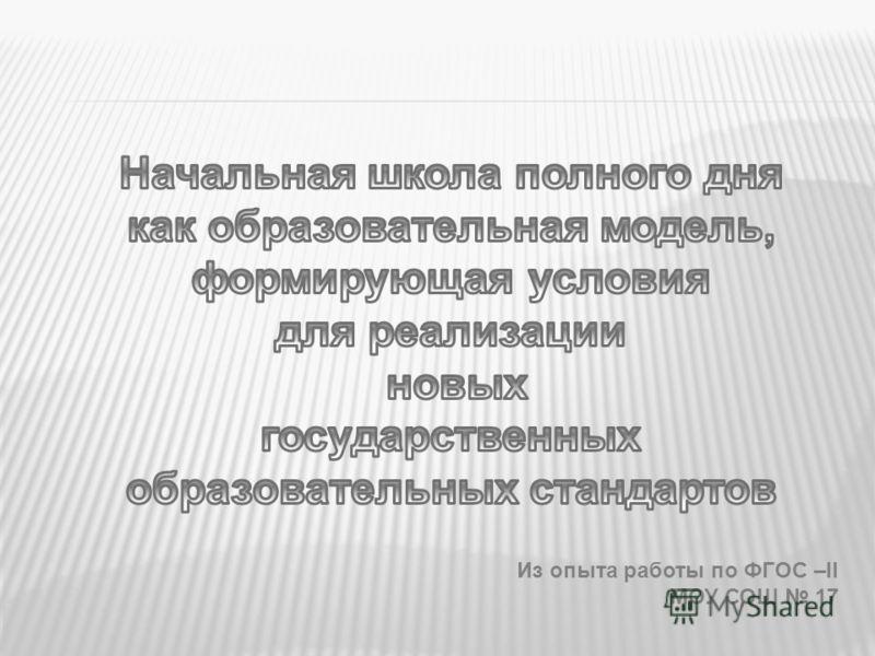 Из опыта работы по ФГОС –II МОУ СОШ 17