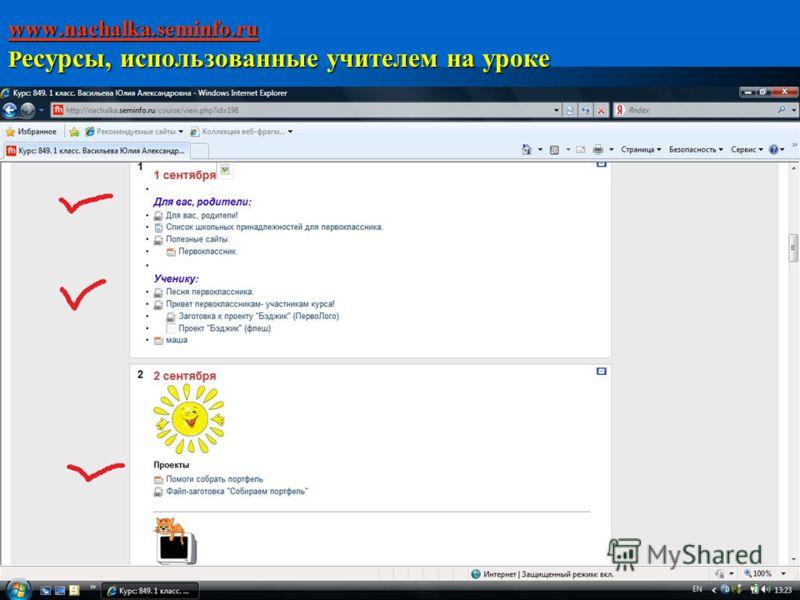 www.nachalka.seminfo.ru Р есурсы, использованные учителем на уроке www.nachalka.seminfo.ru