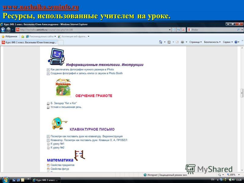 www.nachalka.seminfo.ru Ресурсы, использованные учителем на уроке. www.nachalka.seminfo.ru