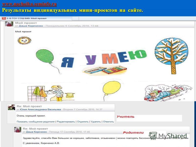 www.nachalka.seminfo.ru Результаты индивидуальных мини-проектов на сайте. www.nachalka.seminfo.ru