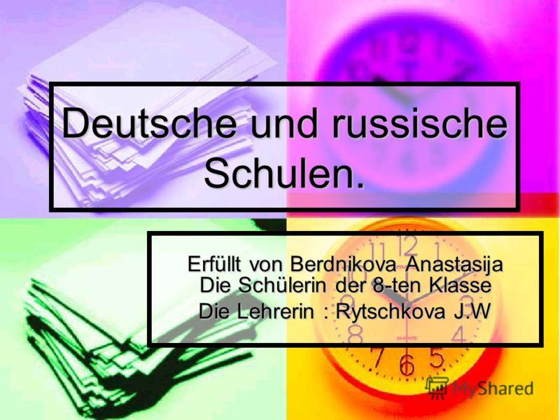 Deutsche und russische Schulen. Erfüllt von Berdnikova Anastasija Die Schülerin der 8-ten Klasse Die Lehrerin : Rytschkova J.W