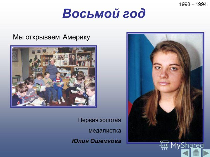 Восьмой год Мы открываем Америку Первая золотая медалистка Юлия Ошемкова 1993 - 1994