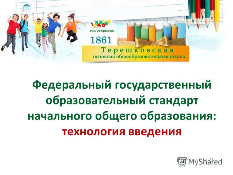 Федеральный государственный образовательный стандарт начального общего образования: технология введения (с) Романов Е.П. 2011.