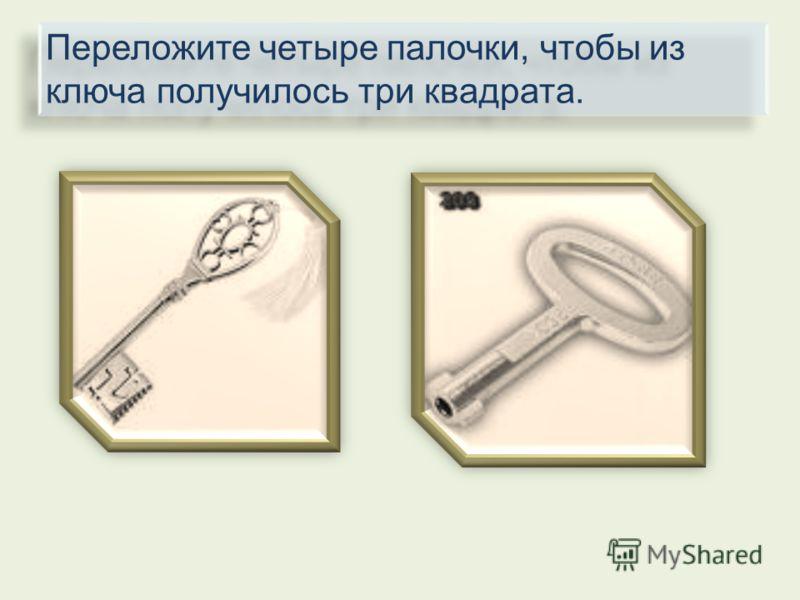 Переложите четыре палочки, чтобы из ключа получилось три квадрата.