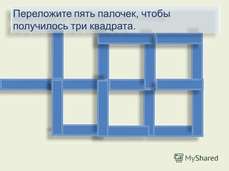 Переложите пять палочек, чтобы получилось три квадрата.