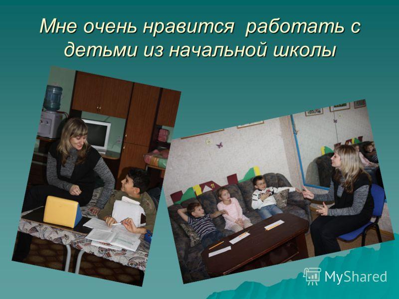 Мне очень нравится работать с детьми из начальной школы