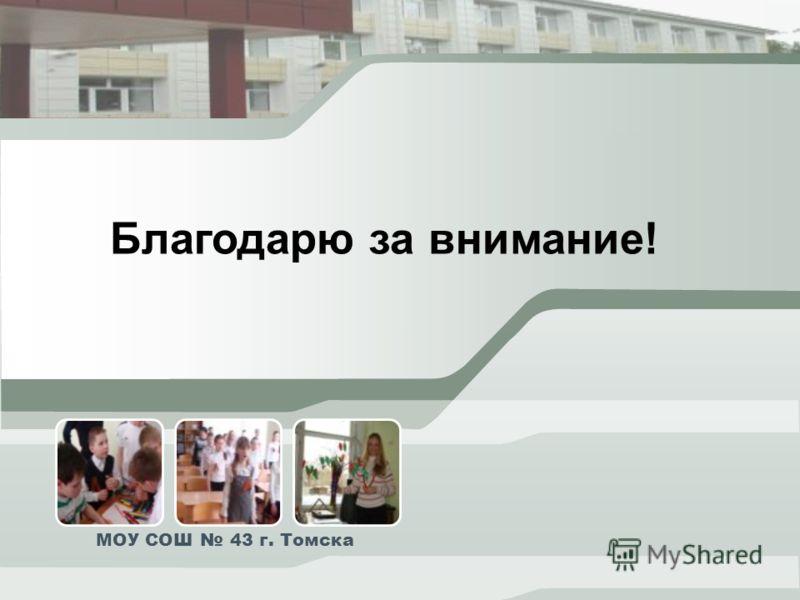 МОУ СОШ 43 г. Томска Благодарю за внимание!