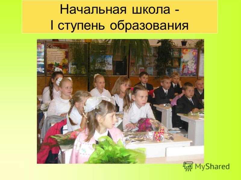 Начальная школа - I ступень образования