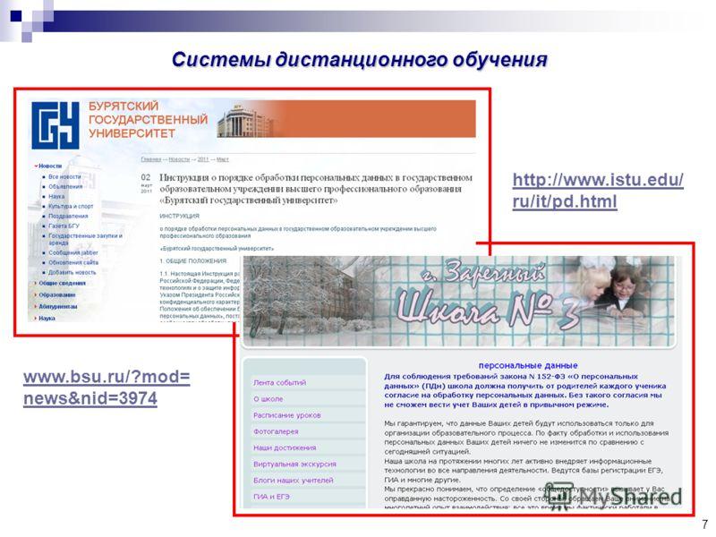 7 Системы дистанционного обучения www.bsu.ru/?mod= news&nid=3974 http://www.istu.edu/ ru/it/pd.html