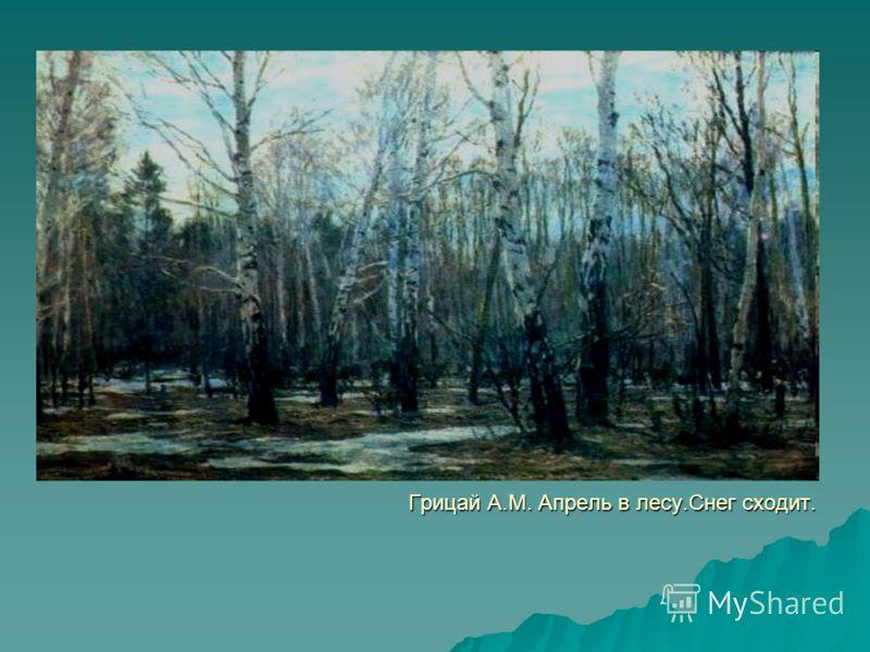 Что поэты и художники увидели и услышали в весеннем лесу?