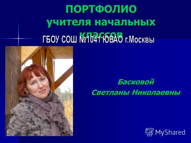 ПОРТФОЛИО учителя начальных классов Басковой Светланы Николаевны