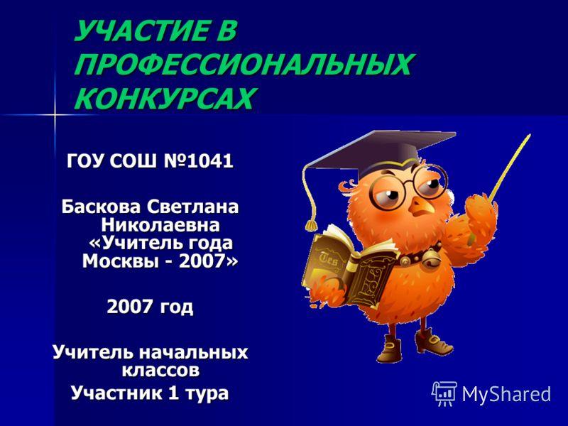 Портфолио учителя начальных классов на учитель года