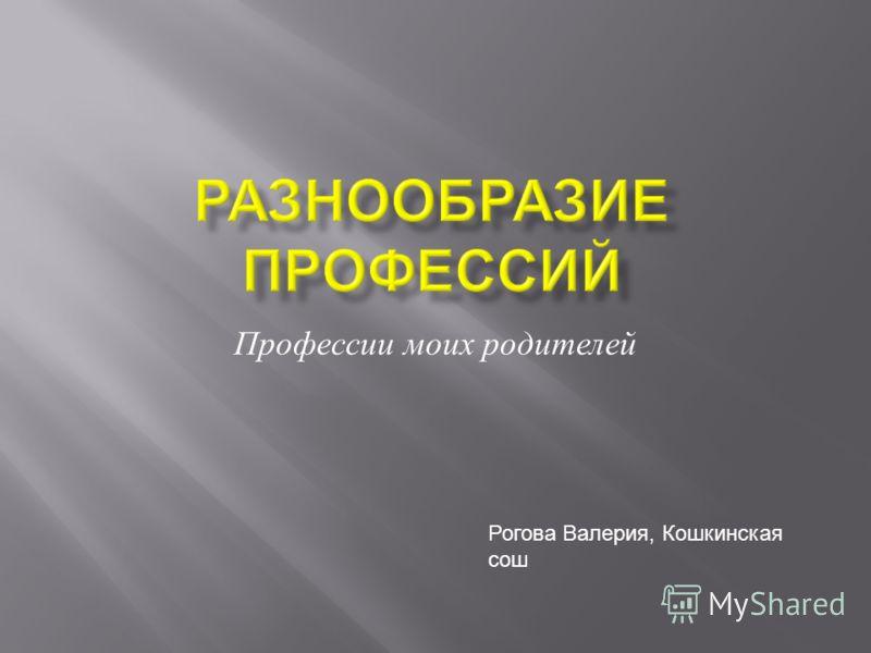 Профессии моих родителей Рогова Валерия, Кошкинская сош