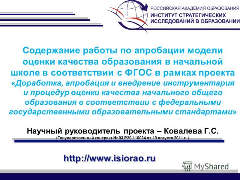 http://www.isiorao.ru Содержание работы по апробации модели оценки качества образования в начальной школе в соответствии с ФГОС в рамках проекта «Доработка, апробация и внедрение инструментария и процедур оценки качества начального общего образования