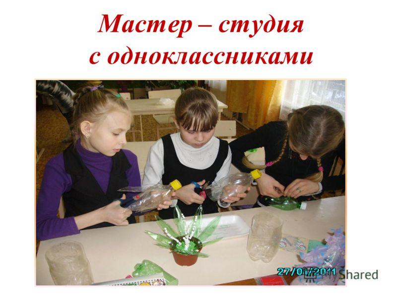 Мастер – студия с одноклассниками