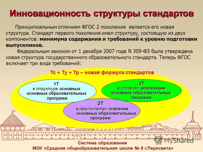 Принципиальным отличием ФГОС 2 поколения является его новая структура. Стандарт первого поколения имел структуру, состоящую из двух компонентов: минимума содержания и требований к уровню подготовки выпускников. Федеральным законом от 1 декабря 2007 г