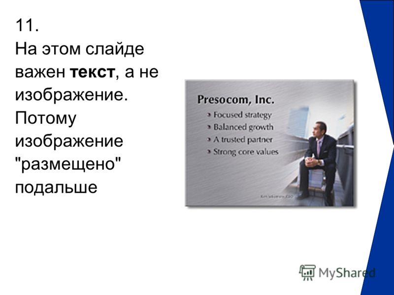 11. На этом слайде важен текст, а не изображение. Потому изображение размещено подальше