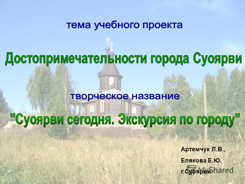 Артемчук Л.В., Епякова Е.Ю. г.Суоярви
