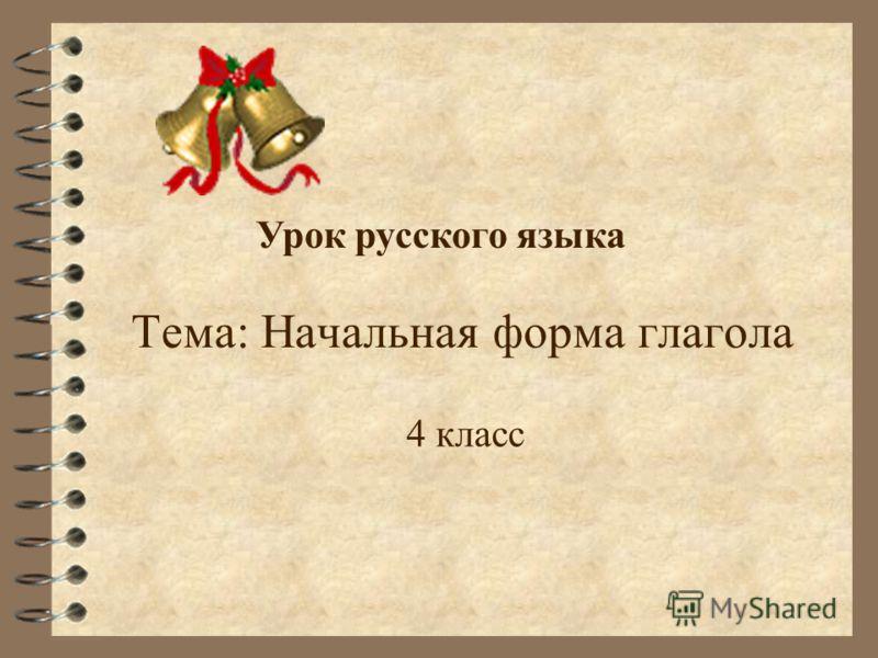 Тема: Начальная форма глагола 4 класс Урок русского языка