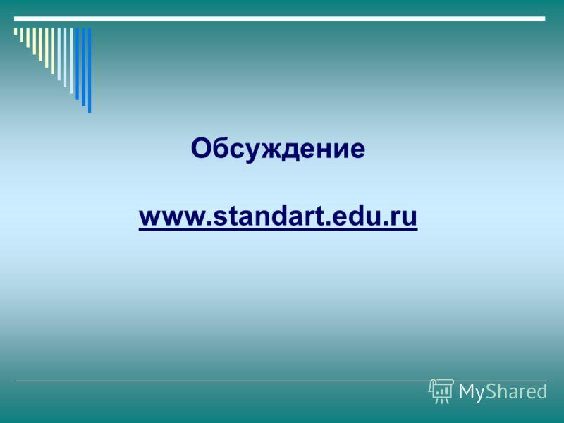 Обсуждение www.standart.edu.ru