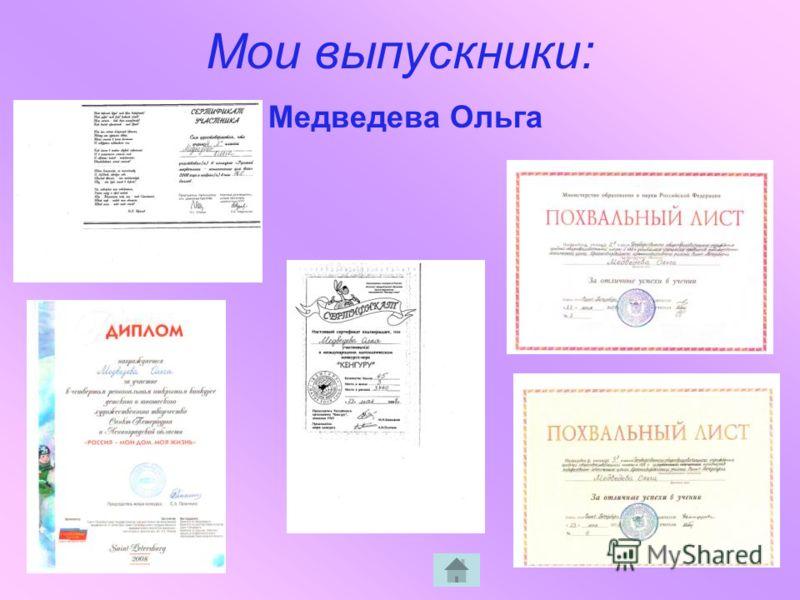 Мои выпускники: Медведева Ольга