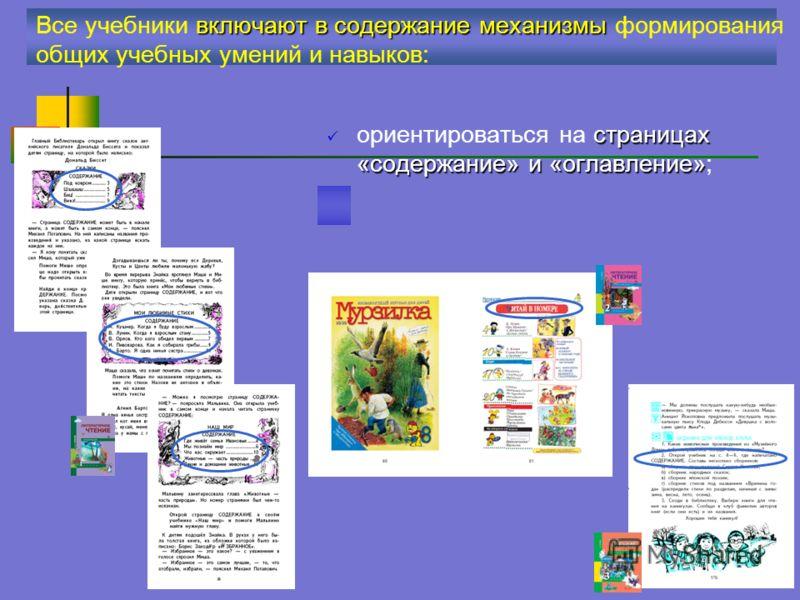 страницах «содержание»и «оглавление» ориентироваться на страницах «содержание» и «оглавление»; включают в содержание механизмы Все учебники включают в содержание механизмы формирования общих учебных умений и навыков: