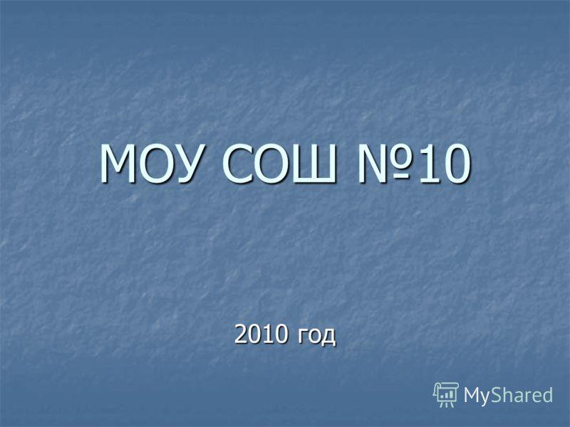 МОУ СОШ 10 2010 год
