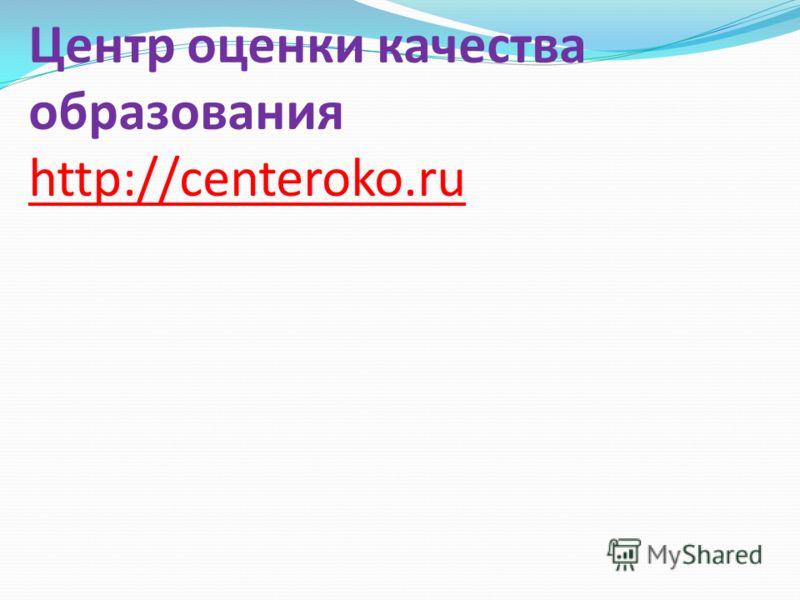 Центр оценки качества образования http://centeroko.ru