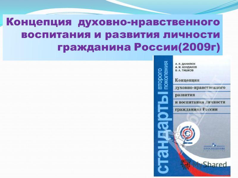 Концепция духовно-нравственного воспитания и развития личности гражданина России(2009г)