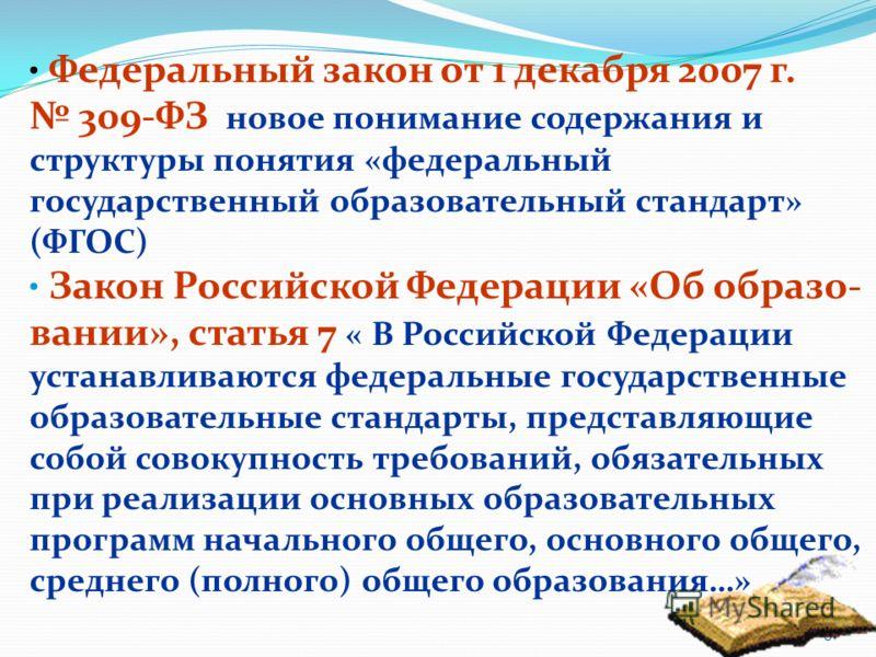 8 Федеральный закон от 1 декабря 2007 г. 309-ФЗ новое понимание содержания и структуры понятия «федеральный государственный образовательный стандарт» (ФГОС) Закон Российской Федерации «Об образо- вании», статья 7 « В Российской Федерации устанавливаю