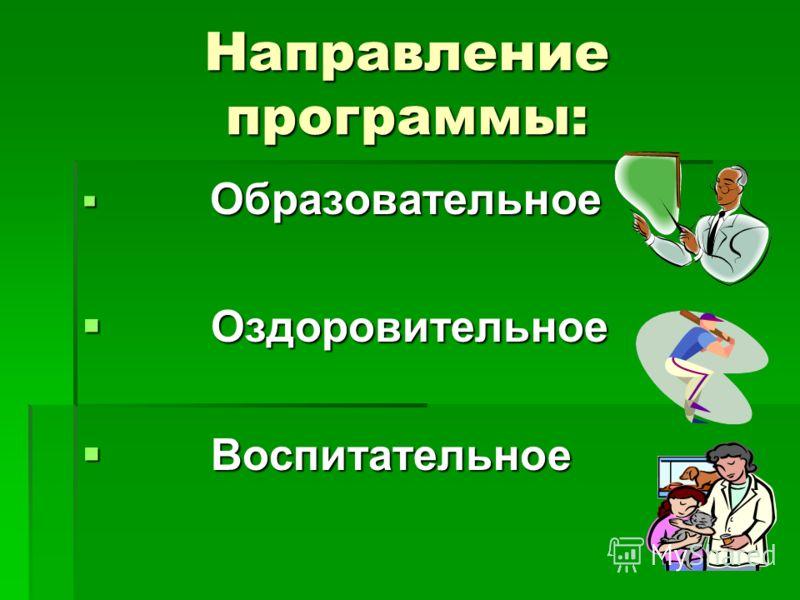 Направление программы: Образовательное Образовательное Оздоровительное Оздоровительное Воспитательное Воспитательное