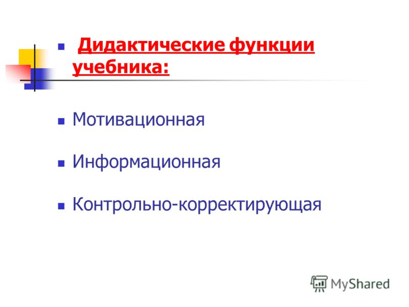 Дидактические функции учебника: Мотивационная Информационная Контрольно-корректирующая