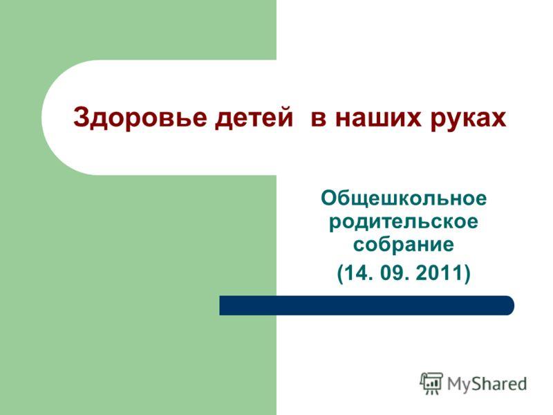 Здоровье детей в наших руках Общешкольное родительское собрание (14. 09. 2011)
